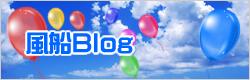 風船Blog