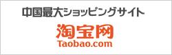 中国最大ショッピングサイト淘宝 タオバオ