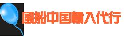 風船中国輸入代行