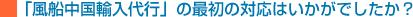 「風船中国輸入代行」の最初の対応はいかがでしたか?